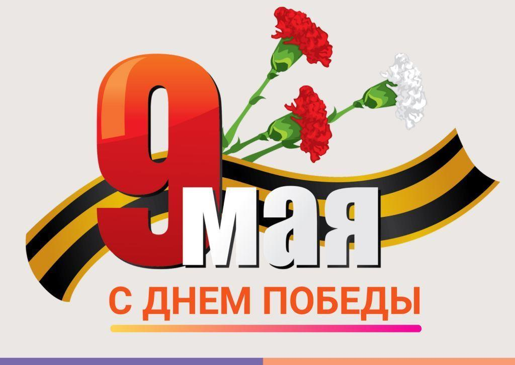 Russian Education Forum: Celebration of the Victory Day-May 9